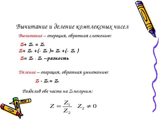 Вычитание и деление комплексных чисел Z+ Z2 = Z1 Вычитание – операция, обратн...