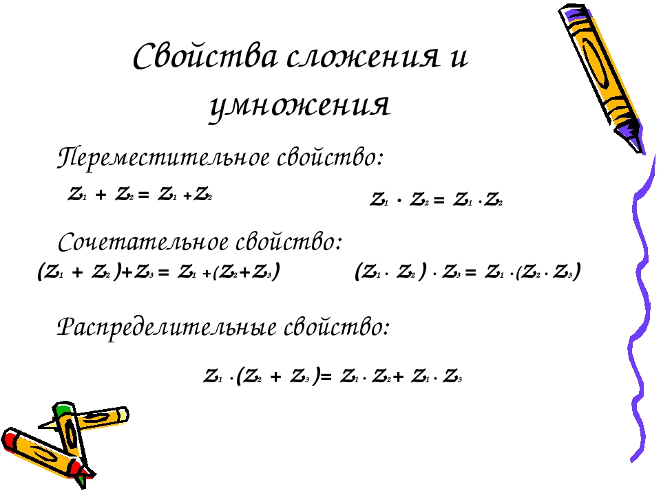 Свойства сложения и умножения Переместительное свойство: Сочетательное свойст...