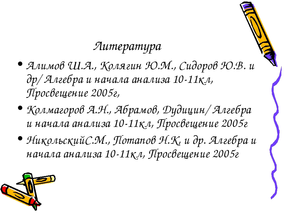 Литература Алимов Ш.А., Колягин Ю.М., Сидоров Ю.В. и др/ Алгебра и начала ана...