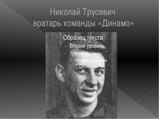 Николай Трусевич вратарь команды «Динамо»