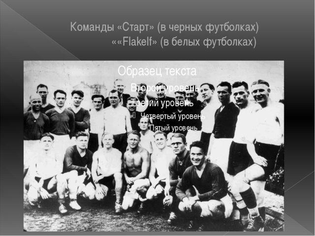 Команды «Старт» (в черных футболках) ««Flakelf» (в белых футболках)