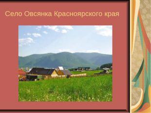 Село Овсянка Красноярского края