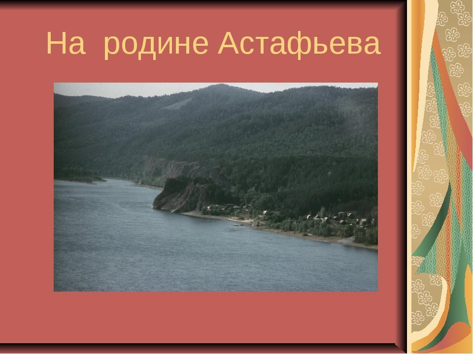 На родине Астафьева
