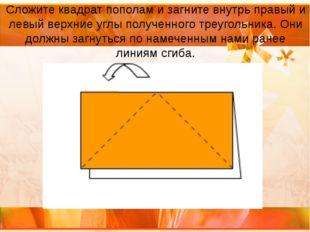 Сложите квадрат пополам и загните внутрь правый и левый верхние углы полученн