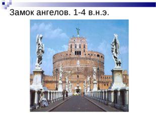 Замок ангелов. 1-4 в.н.э.