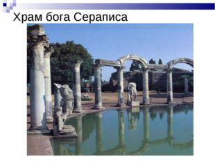 Храм бога Сераписа
