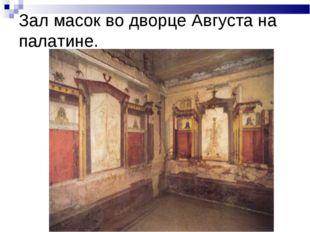 Зал масок во дворце Августа на палатине.
