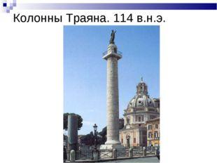 Колонны Траяна. 114 в.н.э.