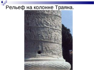 Рельеф на колонне Траяна.