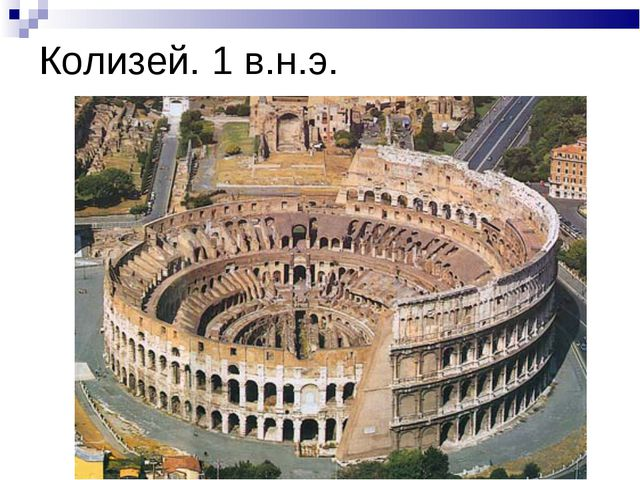 Колизей. 1 в.н.э.