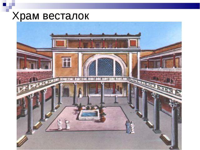 Храм весталок