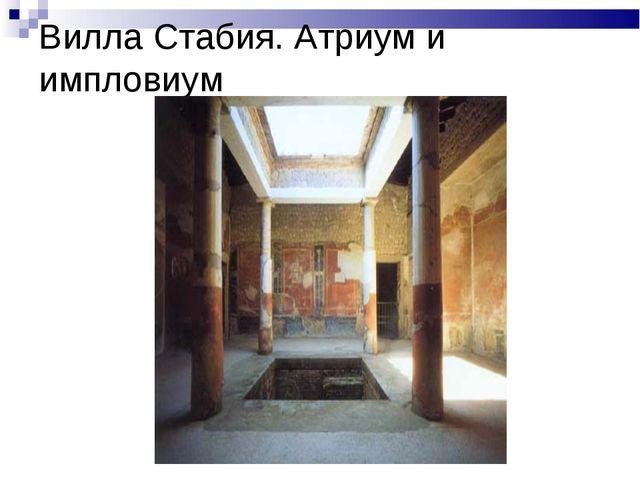 Вилла Стабия. Атриум и импловиум