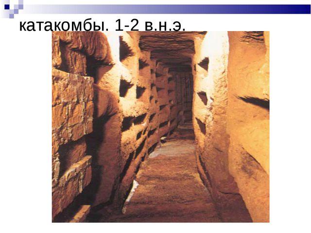 катакомбы. 1-2 в.н.э.