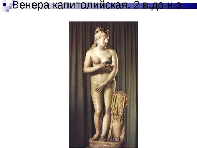 Венера капитолийская. 2 в.до н.э.