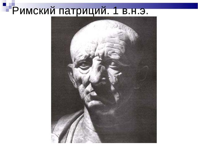 Римский патриций. 1 в.н.э.