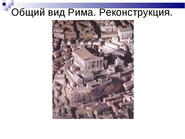 Общий вид Рима. Реконструкция.