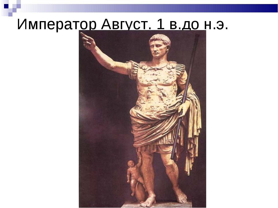Император Август. 1 в.до н.э.