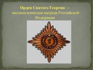 Орден Святого Георгия— высшая воинская награда Российской Федерации