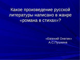 Какое произведение русской литературы написано в жанре «романа в стихах»? «Ев