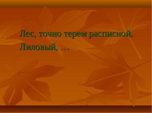 Лес, точно терем расписной, Лиловый, …
