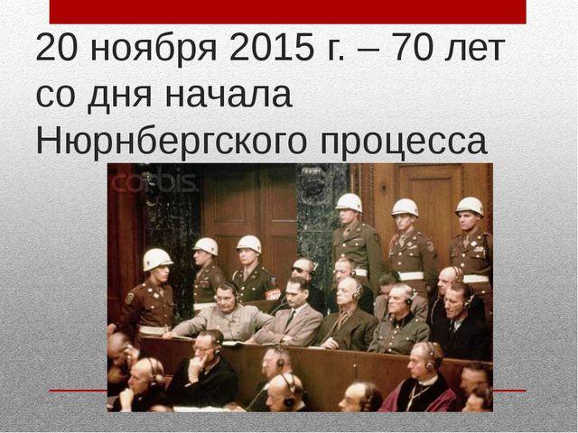 20 ноября 2015 г. – 70 лет со дня начала Нюрнбергского процесса