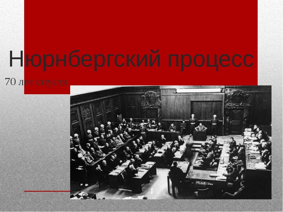 Нюрнбергский процесс 70 лет спустя