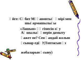 Үйге: Сәбит Мұқановтың өмірі мен шығармашылығы «Лашын» әңгімесін оқу Аңшылық