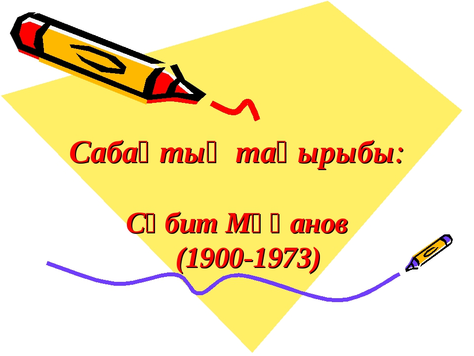 Сабақтың тақырыбы: Сәбит Мұқанов (1900-1973)