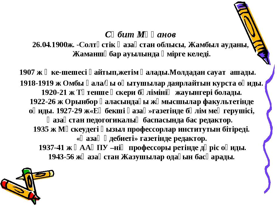 Сәбит Мұқанов 26.04.1900ж. -Солтүстік Қазақстан облысы, Жамбыл ауданы, Жаманш...