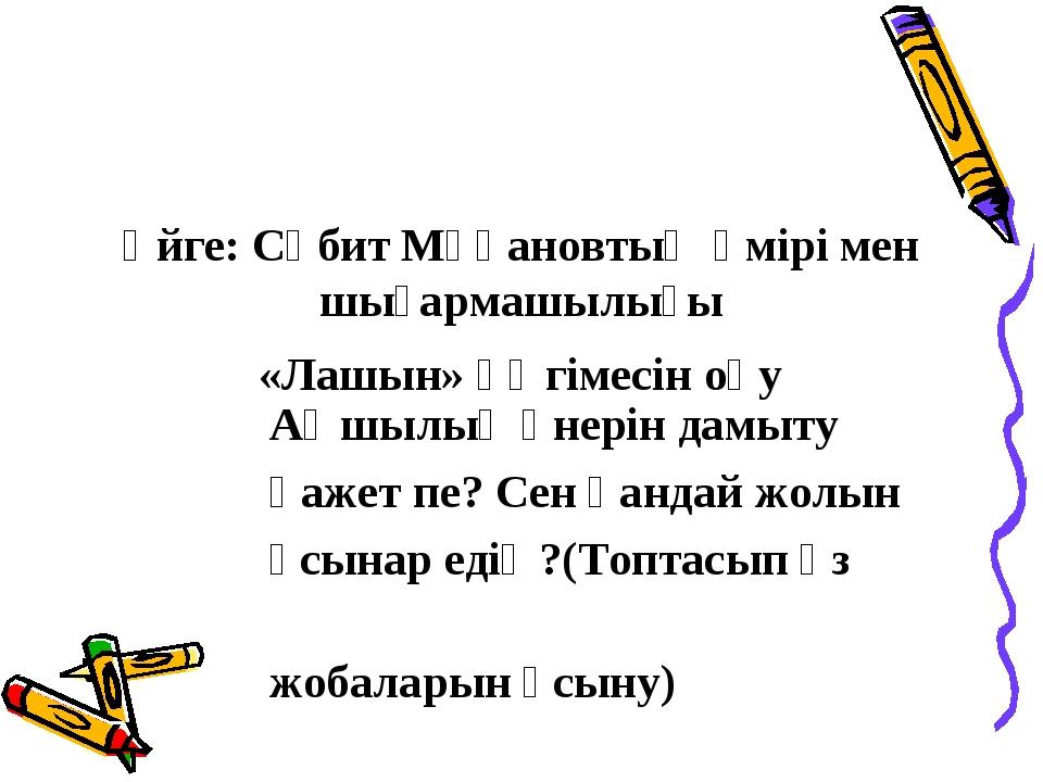 Үйге: Сәбит Мұқановтың өмірі мен шығармашылығы «Лашын» әңгімесін оқу Аңшылық...