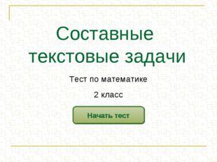 Составные текстовые задачи Начать тест Тест по математике 2 класс