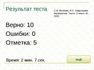 Результат теста Верно: 10 Ошибки: 0 Отметка: 5 Время: 2 мин. 7 сек. ещё испра