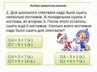 4 + 3 = 7 (к.) 7 + 6 = 13 (к.) 4 + 3 = 7 (к.) 7 – 6 = 1 (к.) 4 – 3 = 1 (к.) 1