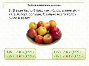 3. В вазе было 5 красных яблок, а жёлтых – на 2 яблока больше. Сколько всего