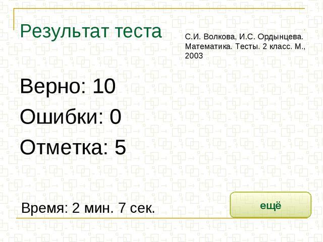 Результат теста Верно: 10 Ошибки: 0 Отметка: 5 Время: 2 мин. 7 сек. ещё испра...