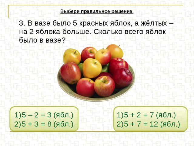 3. В вазе было 5 красных яблок, а жёлтых – на 2 яблока больше. Сколько всего...
