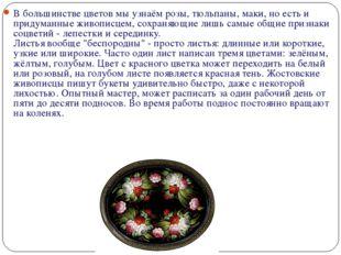 В большинстве цветов мы узнаём розы, тюльпаны, маки, но есть и придуманные жи