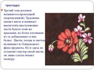 прокладка Третий этап росписи называется прокладкой (перемалевкой). Художник