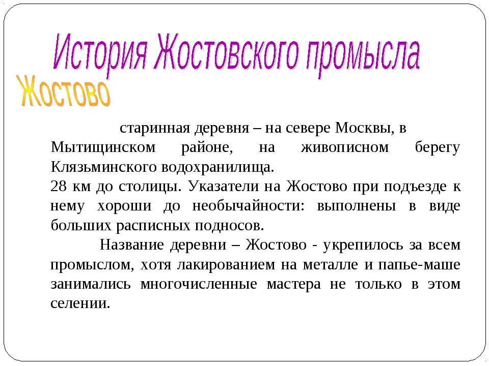 старинная деревня – на севере Москвы, в Мытищинском районе, на живописном б...