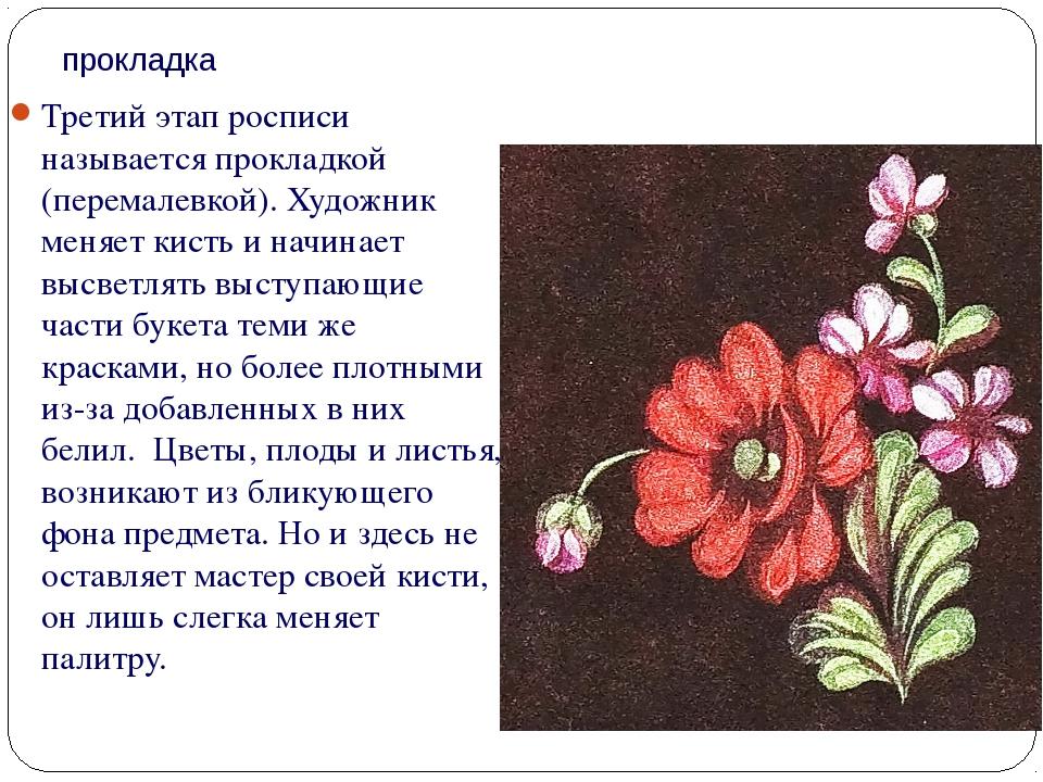 прокладка Третий этап росписи называется прокладкой (перемалевкой). Художник...