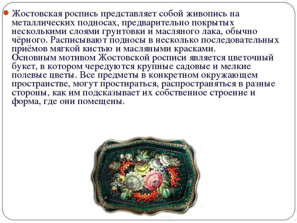 Жостовская роспись представляет собой живопись на металлических подносах, пре...