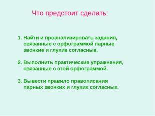 Найти и проанализировать задания, связанные с орфограммой парные звонкие и гл