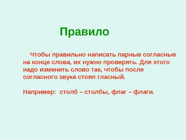 Правило Чтобы правильно написать парные согласные на конце слова, их нужно пр...