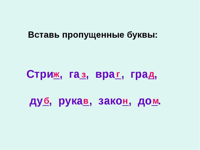 Вставь пропущенные буквы: Стри_, га_, вра_, гра_, ду_, рука_, зако_, до_. ж з...