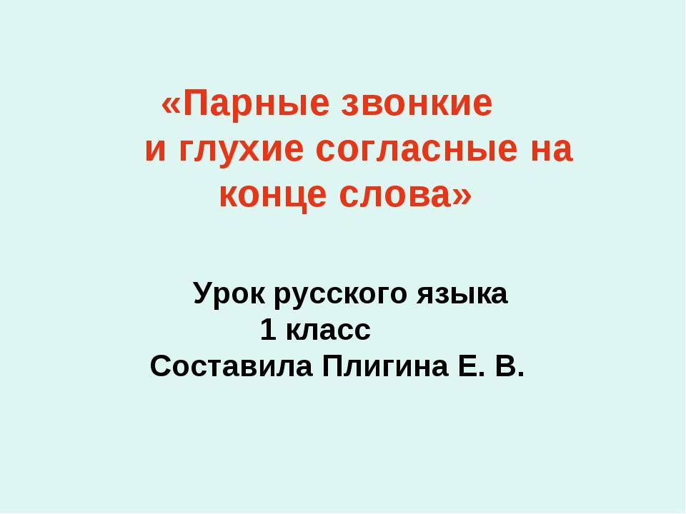 «Парные звонкие и глухие согласные на конце слова» Урок русского языка 1 кла...