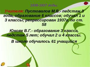 1936-1937 годы. Учителя: Пустовалов М.В.- педстаж 3 года, образование 6 класс