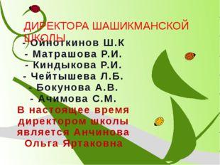 - Ойноткинов Ш.К - Матрашова Р.И. - Киндыкова Р.И. - Чейтышева Л.Б. - Бокунов