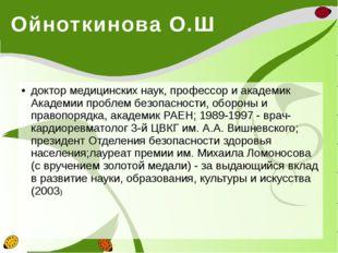 Ойноткинова О.Ш доктор медицинских наук, профессор и академик Академии пробле