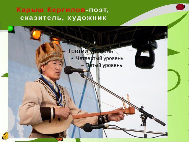 Карыш Кергилов-поэт, сказитель, художник