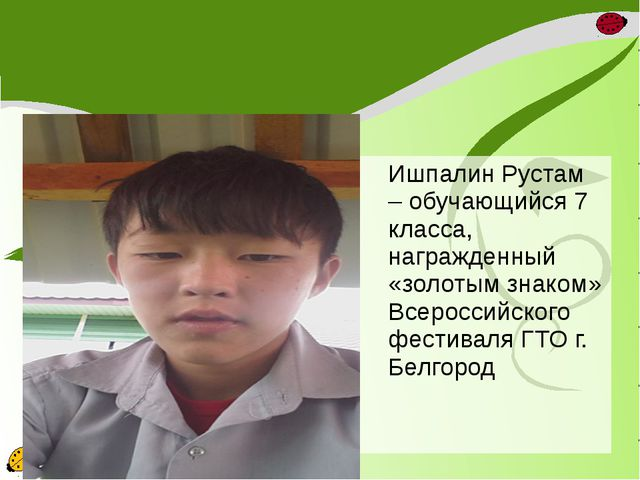 Ишпалин Рустам – обучающийся 7 класса, награжденный «золотым знаком» Всеросс...